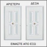 ΦΟΡΑ ΠΟΡΤΑΣ ΕΙΣΟΔΟΥ 55240