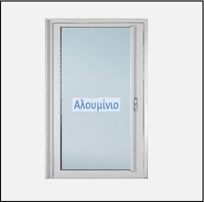 Μονόφυλλο χωνευτό τζάμι αλουμινίου