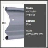 Γκαραζόπορτα Ρολό από χαλύβδινο ενισχυμένο προφίλ γαλβανιζέ 80 mm