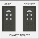 ΦΟΡΑ ΠΟΡΤΑΣ ΕΙΣΟΔΟΥ 52025