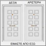 ΦΟΡΑ ΠΟΡΤΑΣ ΕΙΣΟΔΟΥ 52101
