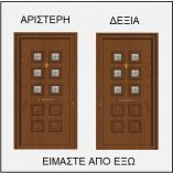 ΦΟΡΑ ΠΟΡΤΑΣ ΕΙΣΟΔΟΥ 52102