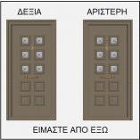 ΦΟΡΑ ΠΟΡΤΑΣ ΕΙΣΟΔΟΥ 52106