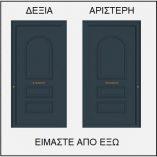 ΦΟΡΑ ΠΟΡΤΑΣ ΕΙΣΟΔΟΥ 52301