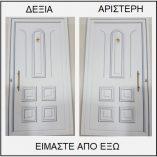 ΦΟΡΑ ΠΟΡΤΑΣ ΕΙΣΟΔΟΥ 53060