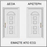 ΦΟΡΑ ΠΟΡΤΑΣ ΕΙΣΟΔΟΥ 53130