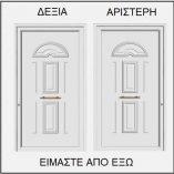 ΦΟΡΑ ΠΟΡΤΑΣ ΕΙΣΟΔΟΥ 53160