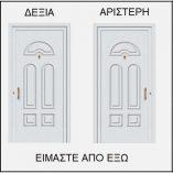ΦΟΡΑ ΠΟΡΤΑΣ ΕΙΣΟΔΟΥ 53200