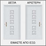 ΦΟΡΑ ΠΟΡΤΑΣ ΕΙΣΟΔΟΥ 53390