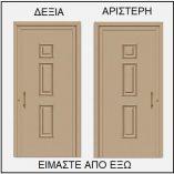 ΦΟΡΑ ΠΟΡΤΑΣ ΕΙΣΟΔΟΥ 53400