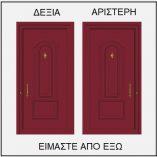 ΦΟΡΑ ΠΟΡΤΑΣ ΕΙΣΟΔΟΥ 53510