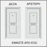 ΦΟΡΑ ΠΟΡΤΑΣ ΕΙΣΟΔΟΥ 53530