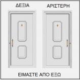ΦΟΡΑ ΠΟΡΤΑΣ ΕΙΣΟΔΟΥ 53570
