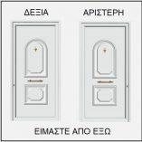 ΦΟΡΑ ΠΟΡΤΑΣ ΕΙΣΟΔΟΥ 53700