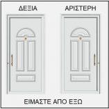 ΦΟΡΑ ΠΟΡΤΑΣ ΕΙΣΟΔΟΥ 53715