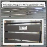 Φυλλαράκι Αλουμινίου Μεγάλη Διάτρηση 67002