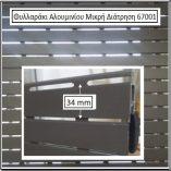 Φυλλαράκι Αλουμινίου Μικρή Διάτρηση 67001