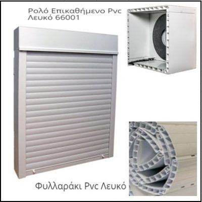 Φυλλαράκι Pvc Λευκό-Ρολό Επικαθήμενο Pvc Λευκό 66001