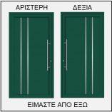 ΦΟΡΑ ΠΟΡΤΑΣ ΕΙΣΟΔΟΥ 54103