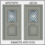 ΦΟΡΑ ΠΟΡΤΑΣ ΕΙΣΟΔΟΥ 55036