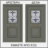 ΦΟΡΑ ΠΟΡΤΑΣ ΕΙΣΟΔΟΥ 55042