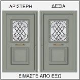 ΦΟΡΑ ΠΟΡΤΑΣ ΕΙΣΟΔΟΥ 55043