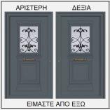 ΦΟΡΑ ΠΟΡΤΑΣ ΕΙΣΟΔΟΥ 55046