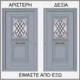 ΦΟΡΑ ΠΟΡΤΑΣ ΕΙΣΟΔΟΥ 55048
