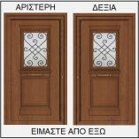 ΦΟΡΑ ΠΟΡΤΑΣ ΕΙΣΟΔΟΥ 55049