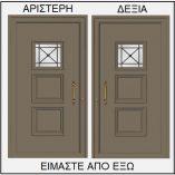 ΦΟΡΑ ΠΟΡΤΑΣ ΕΙΣΟΔΟΥ 55101