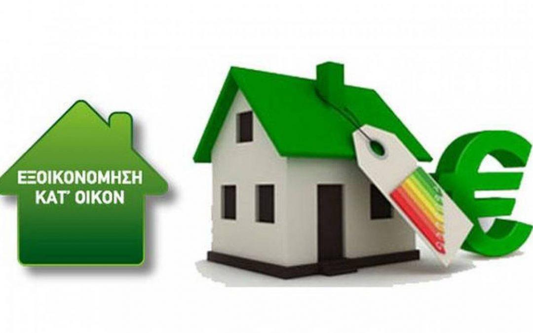 Πρόγραμμα Εξοικονόμηση κατοίκων